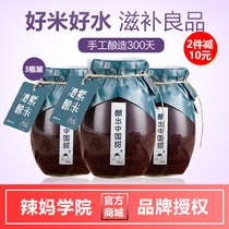 D Yunnan Mojiang Purple rice wine brewing blood glutinous rice mash rice filial piety wine Moon mother after menstruation applicable 3 bottles