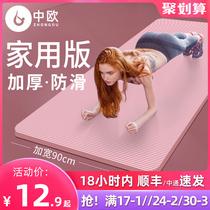 Central European yoga mat for beginners non-slip female thickened and widened lengthened fitness male yoga dance mat mat household