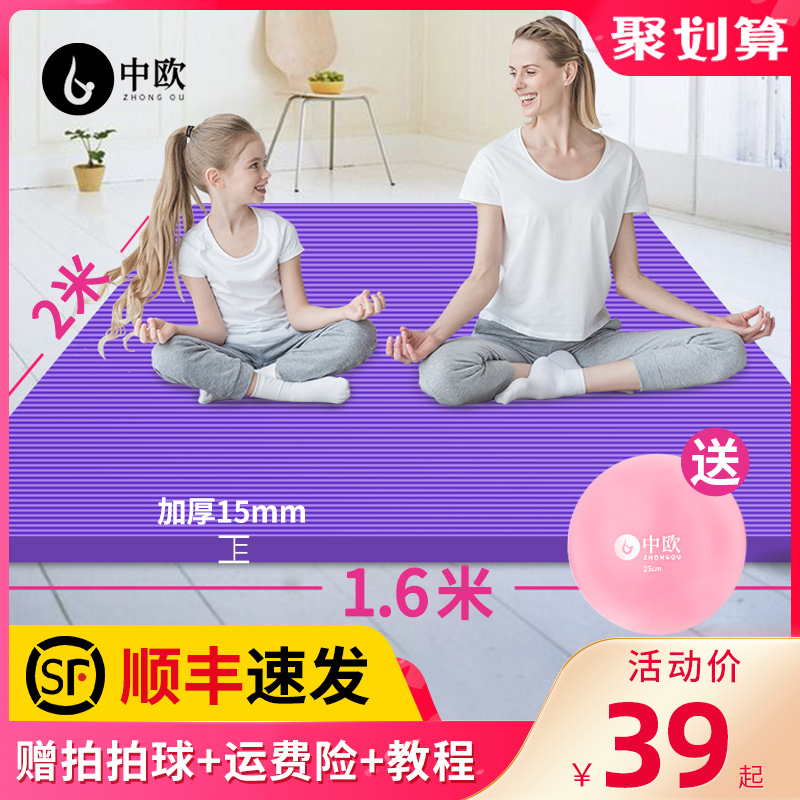 Double yoga mat Non-slip girl thickened widened lengthened girls special dance mat children practice home