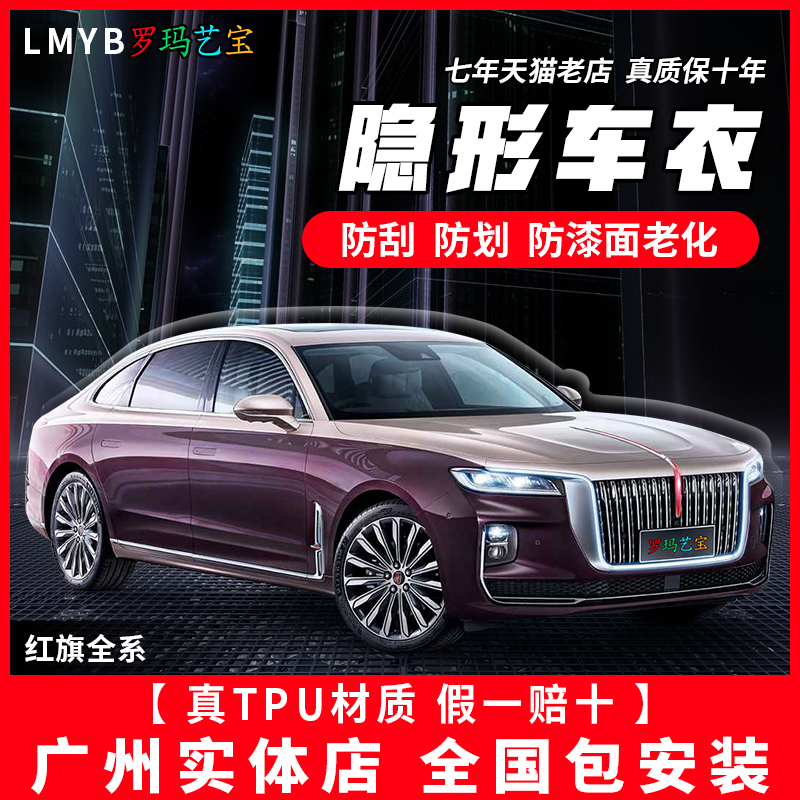 Stealth car clothing red flag H5 H7 H9 HS5 HS7 paint transparent vehicle protective film TPU body coat film anti-scratch