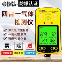 Xi Ma quatre-en-un détecteur de gaz toxique et nocif combustible doxygène monoxyde de carbone sulfure dhydrogène ammoniac alarme