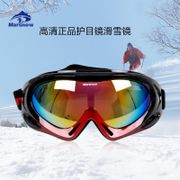 Marsnow professional outdoor riding mountaineering ski goggles windproof ski goggles single anti fog wind mountain mirror
