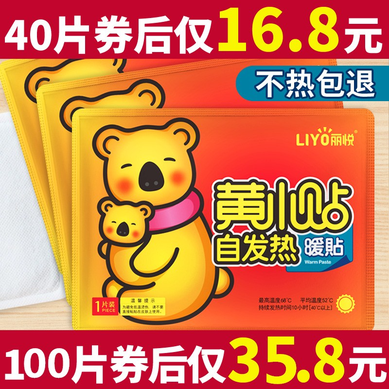 Warm paste baby paste spontaneous hot womens palace cold conditioning winter warm-up paste 100 pieces of palace warm treasure foot hot post