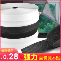 Double-sided back glue magic paste curtain sticky sticky hook veil window curtain sticky strip self-adhesive belt strong child mother paste