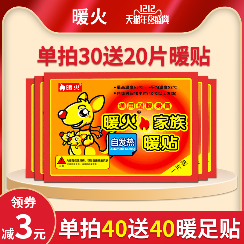 Warm paste baby paste spontaneous hot womens palace cold conditioning winter cold warm-up paste palace warm-up paste foot hot post