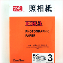 Ad expired black and white amplification photographic paper No. 3rd glossy coated amplifier paper 5x7 inch 100 Darkroom