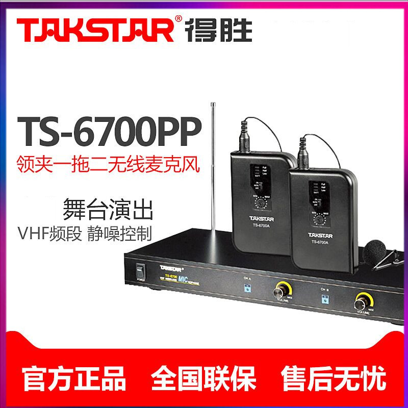 Takstar/Winning TS-6700PP One for Two Stage Headphones Microphone Wireless Headset Microphone Headband