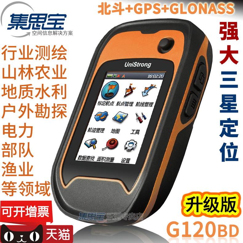 The G120BD Beidou gps handheld outdoor handheld GPS surveyor locator locator