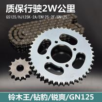 Suitable for Haojue Suzuki motorcycle diamond leopard HJ125K GS125 Ruishuang EN125 Chain sprocket tooth disc set chain