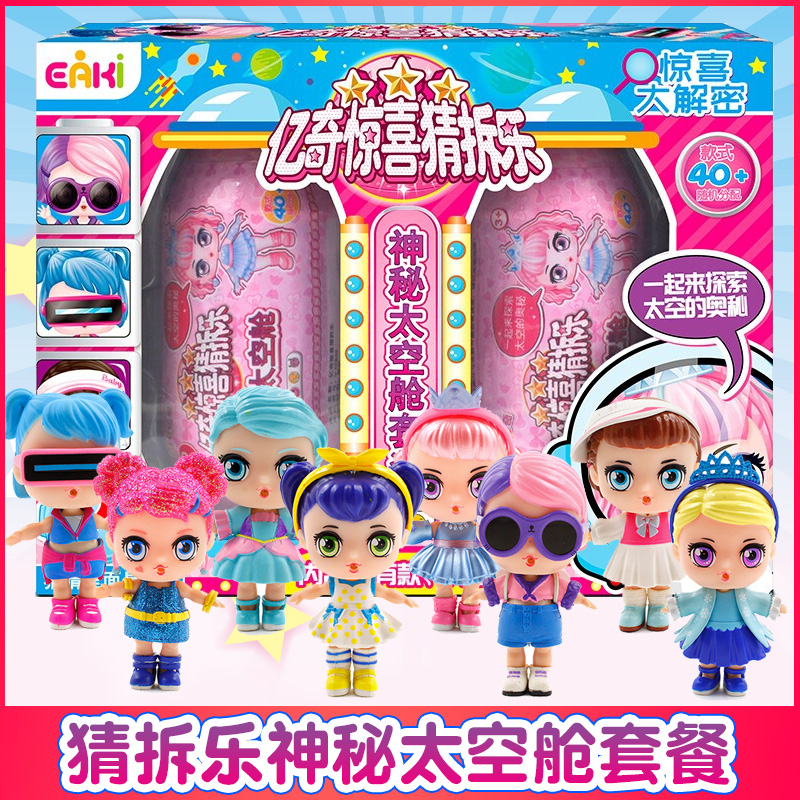 Wonderful surprise dismantling the mysterious space capsule package blind box surprise special rare Doll Girl Toys