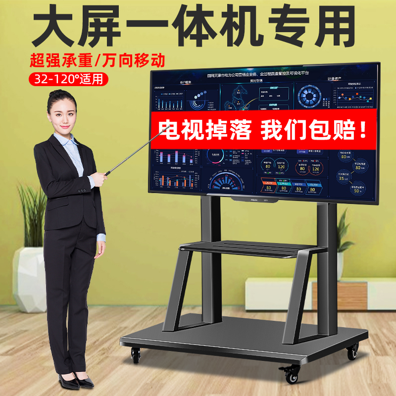 Universal TV stand universal display hanger floor-mounted cart vertical all-in-one machine removable bracket