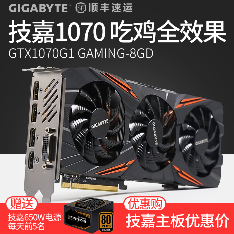 Shunfeng new Gigabyte GTX1070 G1 Gaming 8g video card chicken eating game shows rtx206066g