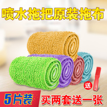 Paste Spray Mop Replacement cloth home flat mop cloth suction Drag head mop Accessories flat MOP