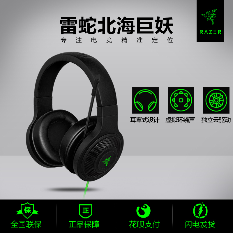 Razer/Thunder Snake Beihai Troll Computer Ear Competition Game Eating Chicken Headphones and Wearing Virtual Audio Defense