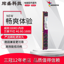AData/Weigang Violet 8G DDR3 1600 Desktop Compatible with 1333 Three Generation Memory Bars