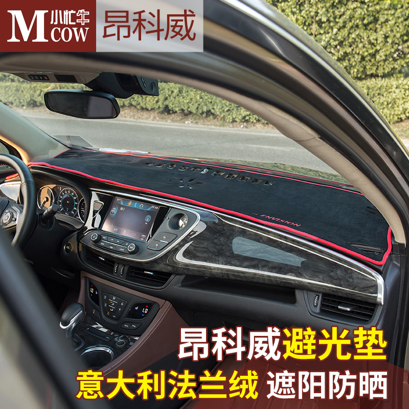 Buick Angweiwei light pad Interior decoration modification special Central control instrument panel sun protection sunscreen insulation 2018