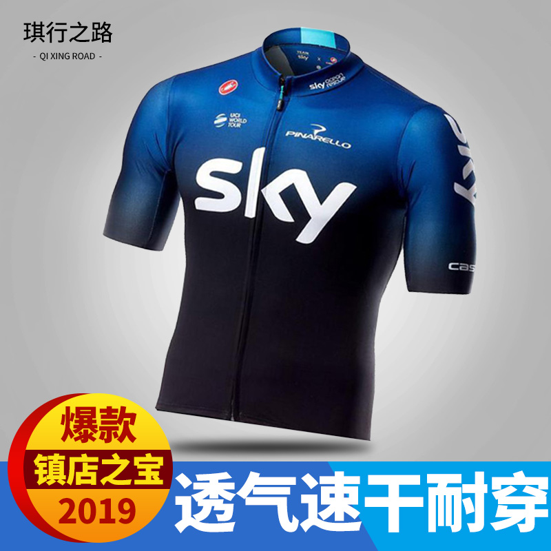 Tour Sky cycling suit for men and women in spring, autumn and summer
