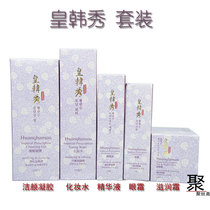 Special Price Cosway eCosway Royal HanXiu Set Cleansing 2020.12 Validity