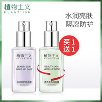 Plant-based pregnant women isolated cream pregnancy special makeup skin care products during pregnancy concealer non-air cushion bb makeup powder