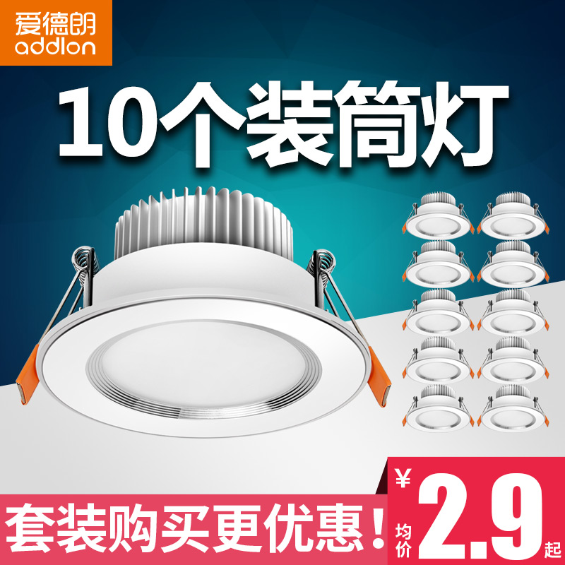 Edlan tube lamp LED copper lamp ceiling embedded ceiling jacquard household perforating lamp cat's eye cattle's eye lamp hole lamp