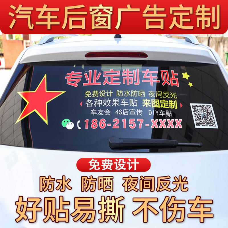 Custom body close car friend car sticker text logo pattern design car body rear window glass advertising car stickers