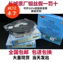 Wire cutting Great Wall original genuine molybdenum wire 0.18mm ruler 2400-meter. 2 0.160.14 to open an additional ticket