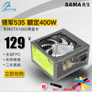 Sama leading 535 rated 400W active desktop host computer power mute 500W peak power