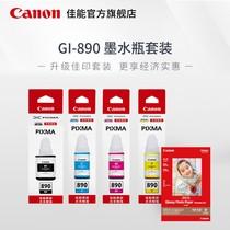 Canon GI-890 Ink Bottle (for G4800 G3800 G2800 G4810 G3810 G2810 G18
