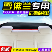 17 New Classic Coruz new Messiah 3 ai Aumaire Bao XL Rear window mat to avoid light sun and dust