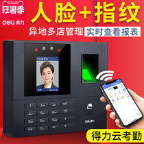 Deli 34521C intelligent face fingerprint recognition attendance machine Face brushing punch card machine Wireless company staff commuting check-in artifact All-in-one machine Network off-site multi-store wifi face