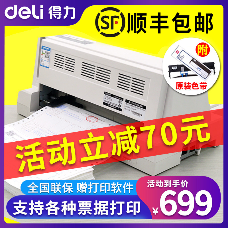 Effective needle printer new bill triple single express single VAT invoice delivery note even sent bill 615k600k out of the library single office special tax pinhole invoice printer
