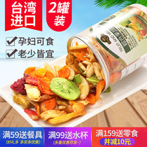 Taiwan imported vegetable dried 110gx2 cans dehydrated comprehensive fruits and vegetables dried fruit dried fruits and vegetables childrens pregnant snacks