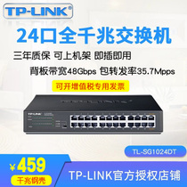 Tp-link TL-SG1024DT 24 1000M All Gigabit switch can be on rack warranty 3 years