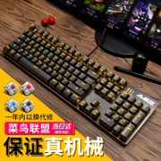Black game X-Men mechanical keyboard green Axis axis Axis axis red black tea Steampunk chicken notebook computer