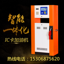 IC Card Refueling machine mute large flow gasoline explosion-proof tanker refueling equipment 220V Diesel Automatic