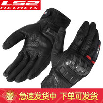 LS2 new carbon fiber motorcycle gloves men and women motorcycle racing riding anti-fall four seasons leather all-finger touch screen