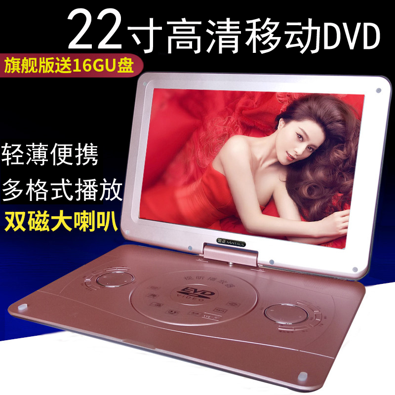 [The goods stop production and no stock]Kim Jung 1818 mobile DVD player 22 inch portable home DVD player mini mobile TV player