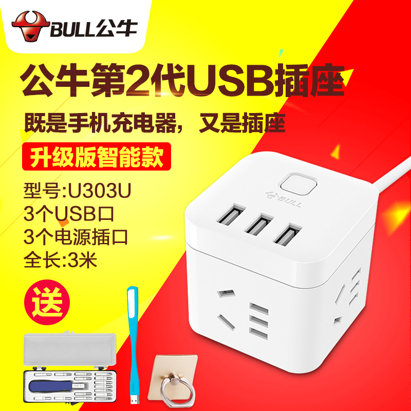 Bull Rubik's Cube 5.3 meters long plus USB smart multi-purpose creative charging plug socket plug board