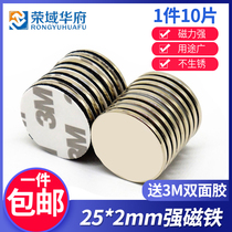 NdFeB strong magnet patch round magnet strong high strength 25X2 small magnetic steel 10 packs