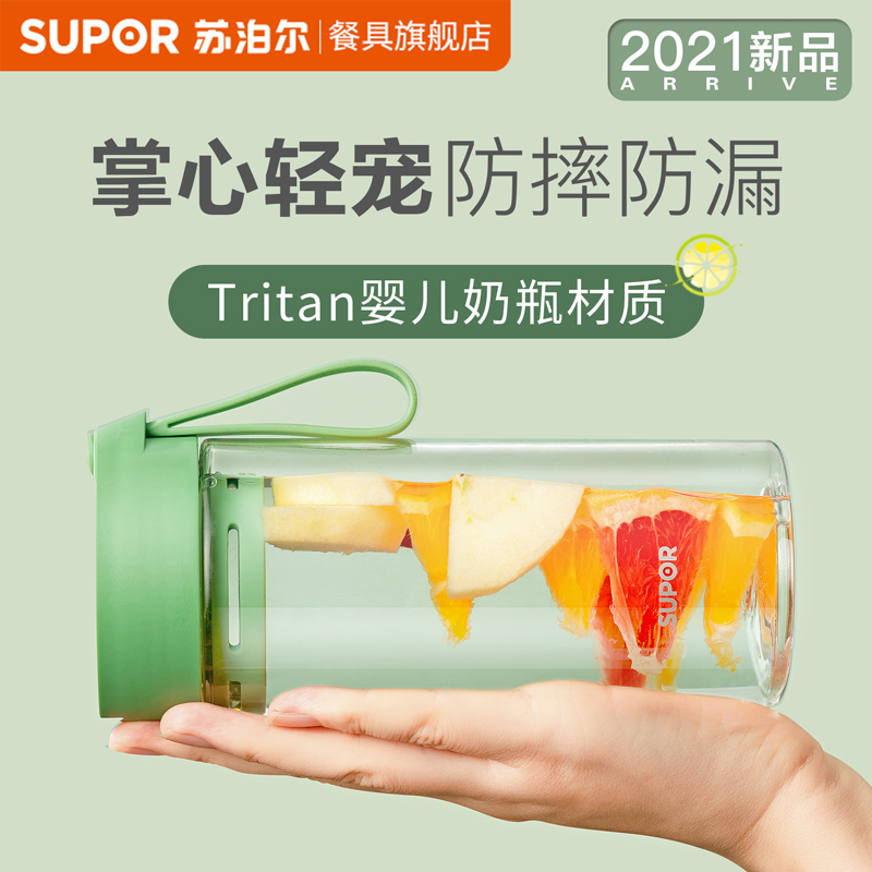Supor cup Female summer summer primary school simple portable sports plastic cup Boys large capacity drop