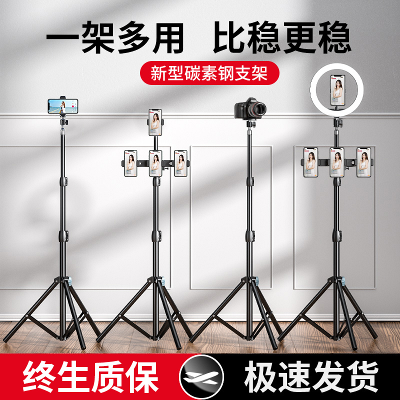 (True carbon steel stand) mobile phone live tripod shooting artifact multi-function self-portrait photo triangle clip universal desktop outdoor floor-to-ceiling support frame portable slathering lazy voice