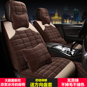 The new winter car seat cover short plush car sets down surrounded by thick warm winter cotton cushion special for Changan