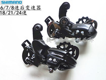 Shimano mountain bike transmission highway folding car with back dial 6*7*8 speed back dial chain puller