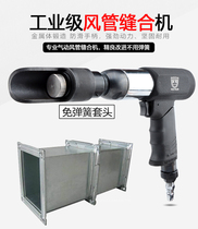 Lianxi speed control seam joint machine pneumatic seam joint machine square tube seam joint machine ventilating pipe seam joint tool