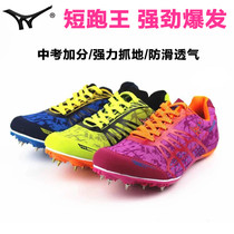 Strong wind 198 sprint nail shoes men and women track and field shoes sports students test shoes match nail shoe training shoes