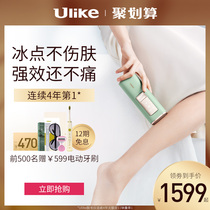 Ulike sapphire freezing point laser hair removal instrument under the armpits of the home full-body artifact female shaving machine universal