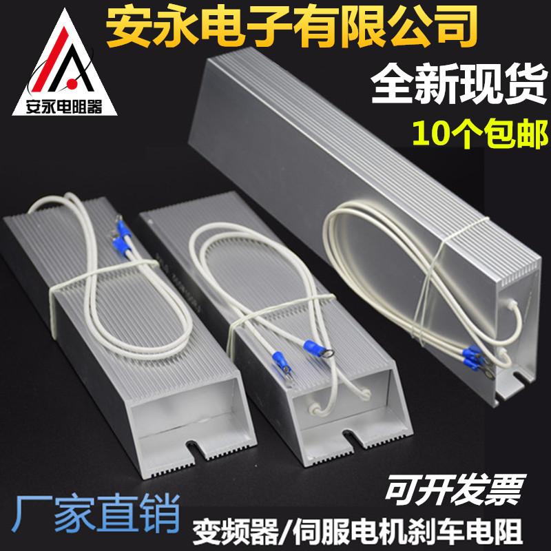 RXLG aluminum shell load brake resistance 100W200W300W400W500W1000W1500W2000W