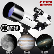 Astronomical telescope professional stargazer high-definition deep space childrens primary school students to see the sky entry-level large caliber