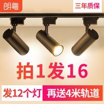 Лангюэ привело прожектор магазин одежды коммерческий трек свет супер яркий энергосбережение гостиная домашний трек типа удар прожектор