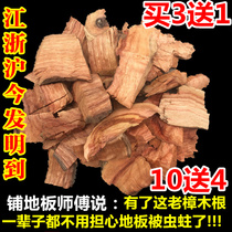 Floor Special moth-proof natural camphor old root piece pure log red camphor wood block solid wood insect resistant agent tidal powder